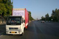 ارسال محموله کمک های اهدایی کارکنان آبفای هرمزگان به کرمانشاه