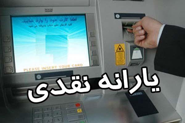 ارسال پیامک قطع یارانه نقدی، شیوه جدید کلاهبرداری است