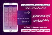 برای اولین بار در ایران، هدیه کارت مجازی ایران زمین رونمایی شد