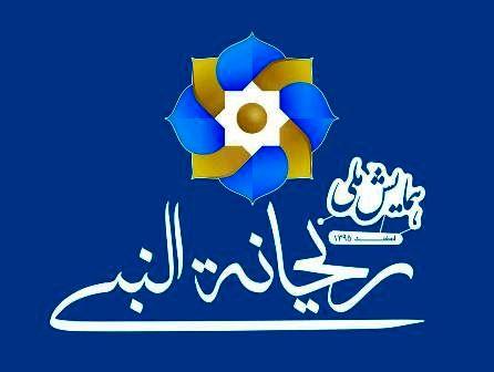 دومین همایش ملی «ریحانةالنبی» در فارس برگزار می شود