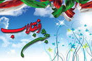 18 برنامه منطقه ای و محلی در منطقه 12 شهرداری اصفهان برگزار می شود