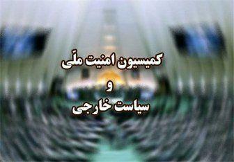 نشست کمیسیون امنیت ملی با وزارت خارجه فردا برگزار میشود