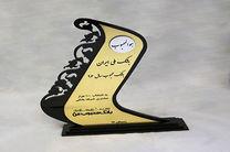 اهدای تندیس جشنواره «بانک محبوب من» به بانک ملی ایران