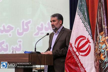 تکریم و معارفه مدیر کل سازمان زندان های استان اصفهان