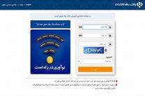 تسهیل دسترسی دارندگان تلفن همراه آیفون به خدمات بانکداری الکترونیک بانک رفاه کارگران