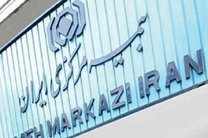واکنش وزارت اقتصاد به ارائه اطلاعات صرافی ها در قالب FATF به طرف خارجی
