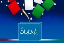 بیانیه مرکز مدیریت حوزههای علمیه خواهران به مناسبت انتخابات 28 خرداد