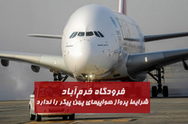 کارشناسان شرایط فرودگاه خرمآباد را برای پرواز هواپیمای پهن پیکر مناسب نمیدانند