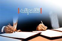 انعقاد تفاهمنامه همکاری شهرداری منطقه ثامن و دانشگاه آزاد مشهد