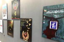 """نمایشگاه پوستر """"شهدای اتوبوس سپاه"""" در سنندج افتتاح شد"""