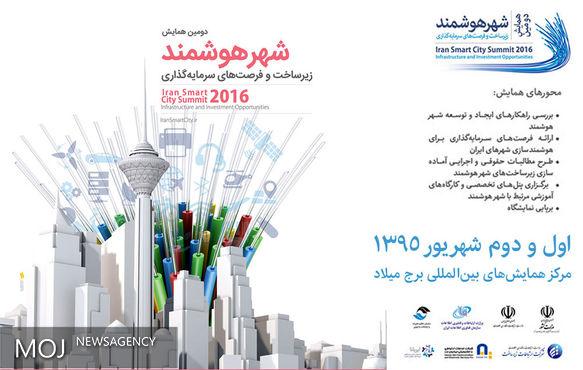 همایش شهر هوشمند برگزار شد