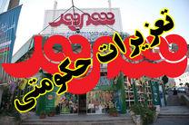 تعزیرات در حال تعیین مقصر در پرونده برنج های تقلبی فروشگاه شهروند است