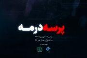 پخش مستندی درباره روح الله زم از شبکه یک سیما