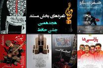 اعلام فهرست نامزدهای بخش مستند جشن حافظ