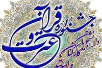 آئین اختتامیه سی و پنجمین جشنواره سراسری قرآن و عترت در اصفهان برگزار شد