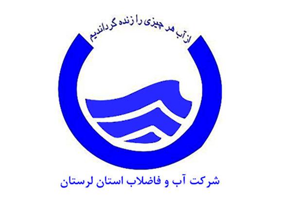 مخزن ذخیره آب منطقه ماسور شهرستان خرمآباد سال آینده به بهرهبرداری میرسد
