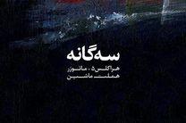 سهگانه نمایشی هاینر مولر به ایران رسید