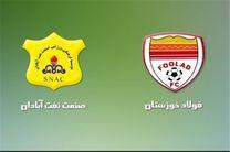 تماشای رایگان شهرآورد خوزستان