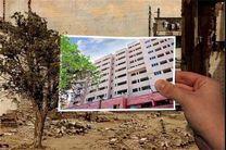 احداث 5500 واحد مسکونی در محلات هدف بازآفرینی استان اصفهان