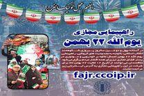میدان آزادی تا میدان فردوسی مسیر راهپیمایی خودرویی ۲۲ بهمن در کرمانشاه