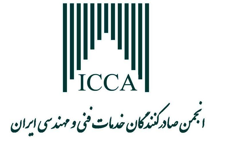 400 میلیون دلار صادرات خدمات فنی مهندسی در سال 97/تنها عراق ضمانت نامه های ایرانی را می پذیرد