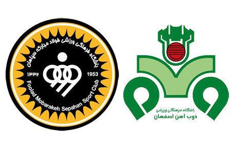 باشگاه های سپاهان و ذوبآهن  اصفهان به جمع حرفهایها پیوستند