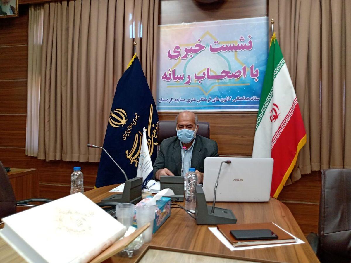 ایجاد 433 کانون در مساجد روستاهای کردستان بر اساس طرح فهما