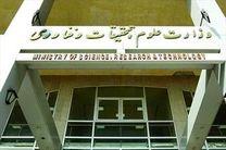 همکاری ایران و پاکستان برای اجرای طرح های مشترک تحقیقاتی