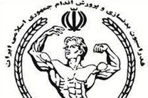 برگزاری رقابتهای بدنسازی و پرورش اندام قهرمانی کشور در اسفند 99
