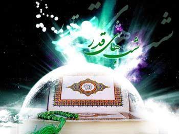 برگزاری مراسم احیای شب های قدر در امامزاده زینب بنت موسی بن جعفر(ع)اصفهان