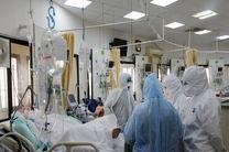 شناسایی 1675 بیمار جدید کرونایی در اصفهان / بستری شدن 275 بیمار در شبانه  روز گذشته
