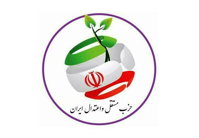 نهمین مجمع عمومی و کنگره حزب مستقل واعتدال ایران برگزار شد