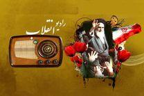 آغاز به کار شبکه رادیویی انقلاب از امروز