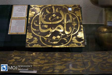 آثار تاریخی موزه حرم حضرت معصومه (س)