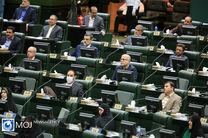 جلسه علنی مجلس آغازشد/ بررسی لایحه بودجه 1400