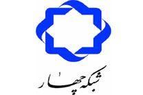 برنامه درسی شبکه چهار در دوشنبه 26 اسفند اعلام شد