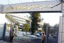 برنامههای فرهنگی سازمان قضایی نیروهای مسلح بهمناسبت ماه رمضان