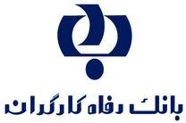 حمایت تمام قد بانک رفاه از سیل زدگان استان سیستان و بلوچستان