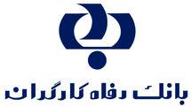 گزارش تسهیلات اعطایی بانک رفاه در هفت ماهه نخست سال 98 اعلام شد