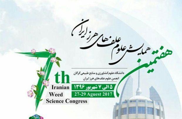 هفتمین همایش ملی «علوم علف های هرز ایران» در گرگان برگزار می شود