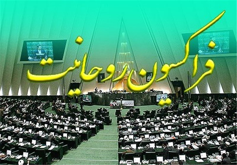 اسامی اعضای فراکسیون روحانیت مجلس یازدهم اعلام شد