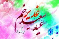 برگزاری جشن بزرگ غدیر در منطقه ۱۰ شهرداری اصفهان