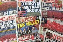 مهمترین سرخط امروز سه شنبه روزنامه های ترکیه