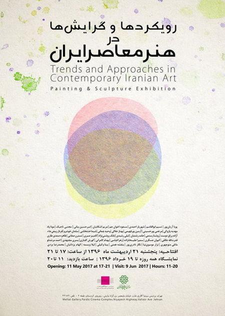 آثار ۴۰ هنرمند در یک نمایشگاه دیده میشود