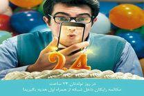ارائه 24 ساعت مکالمه رایگان درون شبکهای همراه اول برای روز تولدتان