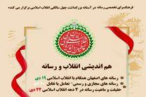 """""""هم اندیشی انقلاب و رسانه"""" در فرهنگسرای رسانه اصفهان  برگزار می شود"""