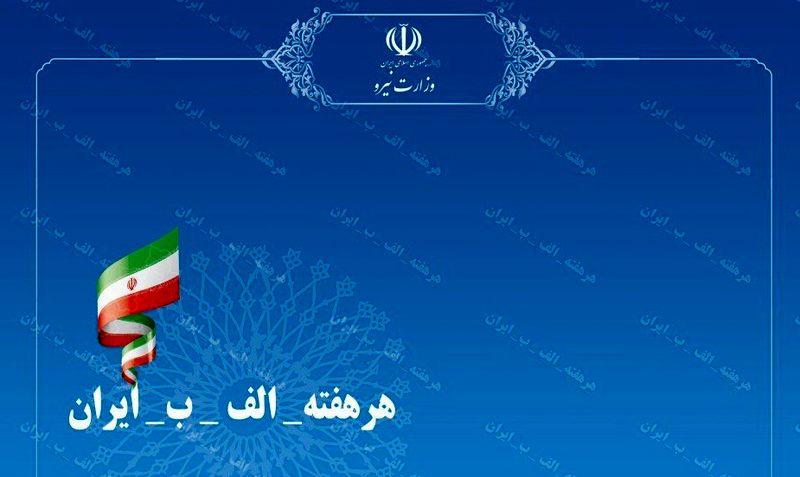 پویش هر هفته الف ب ایران و افتتاح صدها طرح آب و برق در کشور
