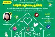 برگزاری وبینار والدگری رسانه ای در خانواده  در اصفهان