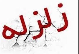 زلزلهای به بزرگی ۴.۲ ریشتر حوالی کیلان استان تهران را لرزاند