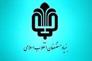 هدیه یک میلیون تومانی بنیاد مستضعفان به کارکنان آرامستانهای کشور